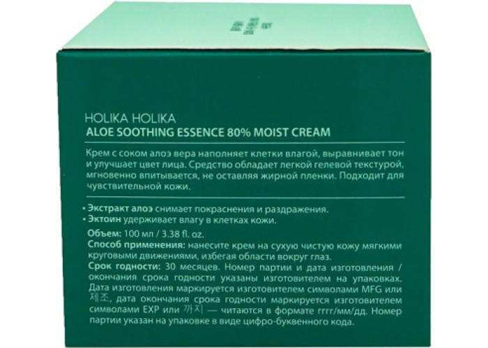 Увлажняющий крем для лица Aloe Soothing Essence 80% Moisturizing Cream