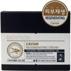 Крем для лица с экстрактом икры Caviar Regenerating Cream