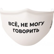 Многоразовая защитная маска для лица «Все, не могу говорить» (белая)